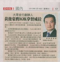 18Jan2014SinChew_DatoWira