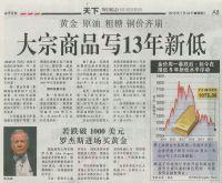 22-July-2015-Nanyang_-Gold-News